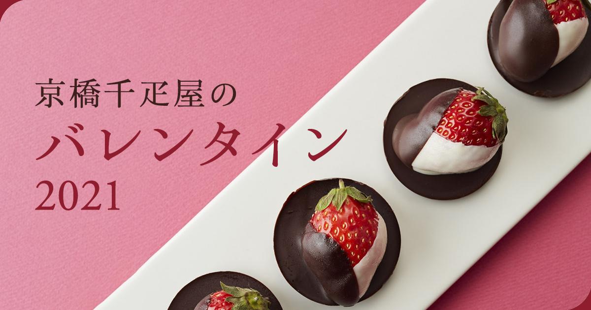 千疋屋バレンタイン特集