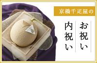 京橋千疋屋の内祝い お祝い