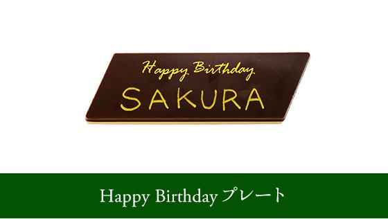 Happy Birthdayプレート