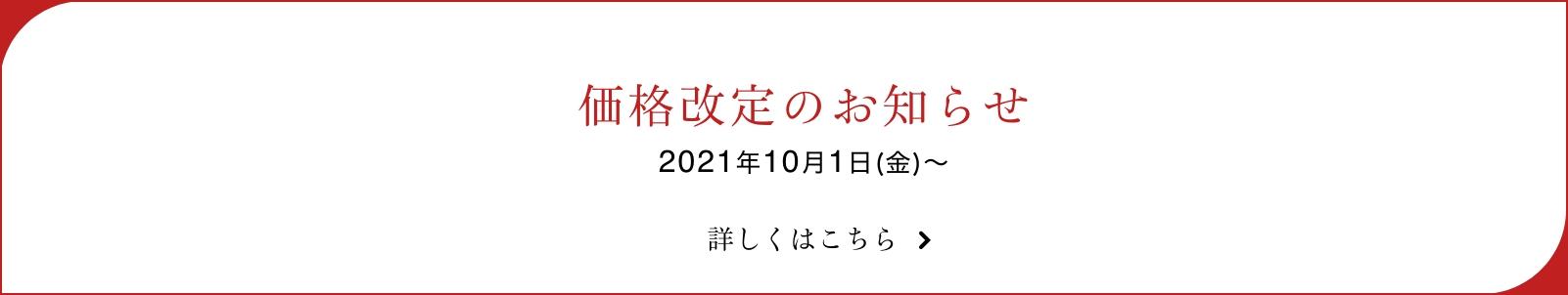 京橋千疋屋 価格改定のお知らせ