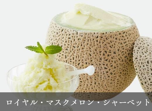 ロイヤル・マスクメロン・シャーベット