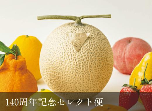 京橋千疋屋 140周年セレクト便