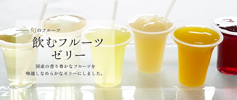 京橋千疋屋 飲むフルーツゼリー10個入