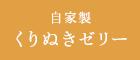 京橋千疋屋 自家製くりぬきゼリーセット