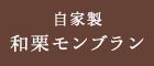 京橋千疋屋 自家製和栗のモンブラン