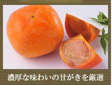 京橋千疋屋 せんびきや 次郎柿