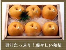 京橋千疋屋 せんびきや 和梨(南水)6個詰め合わせ