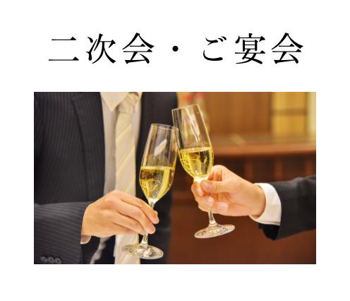 京橋千疋屋 二次会・ご宴会
