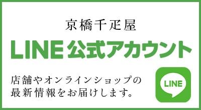 京橋千疋屋 公式LINEアカウント