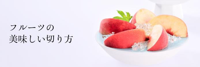 フルーツの美味しい切り方