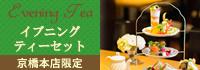 京橋千疋屋 京橋本店限定 イブニングティーセット