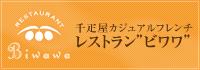 千疋屋カジュアルフレンチ レストラン