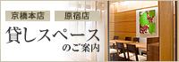 京橋本店 原宿店 貸しスペースのご案内