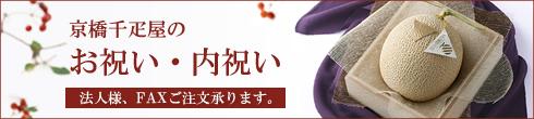 京橋 千疋屋のお祝い・内祝い