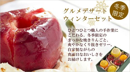 京橋 千疋屋 せんびきや 自家製グルメデザート・ウインターセット<冬季限定・期間限定>