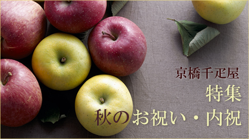 千疋屋 せんびきや 秋のお祝い内祝い特集