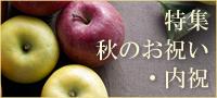 千疋屋 せんびきや 秋のお祝い・内祝い特集