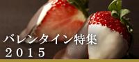 京橋千疋屋 せんびきや バレンタイン特集2015