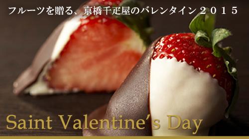 千疋屋 せんびきや バレンタイン特集2015