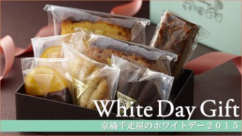 京橋 千疋屋 せんびきや ホワイトデー特集2015