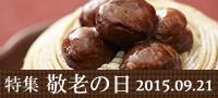 京橋千疋屋 せんびきや 敬老の日特集2015