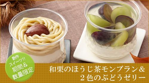 京橋 千疋屋 せんびきや 和栗のほうじ茶モンブラン&2色のぶどうゼリー
