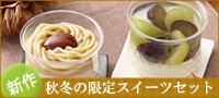 千疋屋 せんびきや 和栗のほうじ茶モンブラン&2色のぶどうゼリー