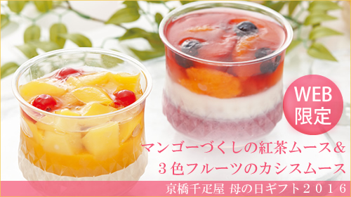 京橋 千疋屋 せんびきや マンゴーづくしの紅茶ムース& 3色フルーツのカシスムース