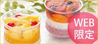 京橋千疋屋 せんびきや マンゴーづくしの紅茶ムース& 3色フルーツのカシスムース