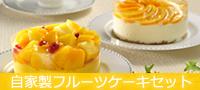 京橋 千疋屋 せんびきや 自家製フルーツケーキセット