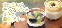 京橋千疋屋 せんびきや さつまいもモンブラン&2色の葡萄ゼリー6個入