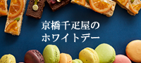 千疋屋 せんびきや ホワイトデー特集特集2017