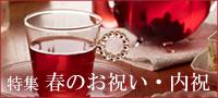 京橋 千疋屋 せんびきや 春のお祝い・内祝い2017