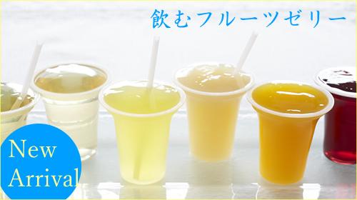 京橋 千疋屋 せんびきや 飲むフルーツゼリー