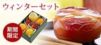 京橋 千疋屋 せんびきや 自家製ウィンターセット
