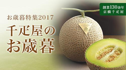 京橋 千疋屋 せんびきや お歳暮特集2017