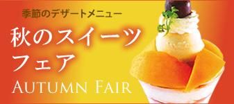 季節のデザートメニュー 千疋屋