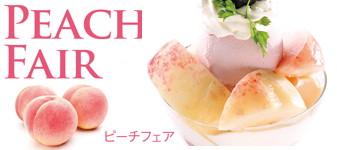 季節のデザートメニュー 千疋屋 ピーチフェア
