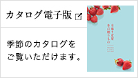 京橋 千疋屋 電子カタログ
