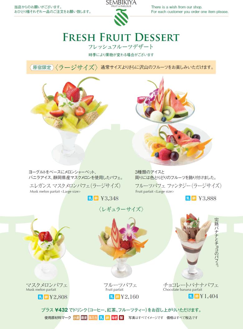 1909harajuku_fruitdessertpafe780