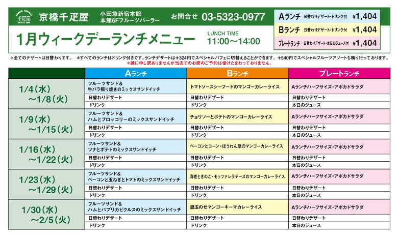 1901lunch_shinjuku780