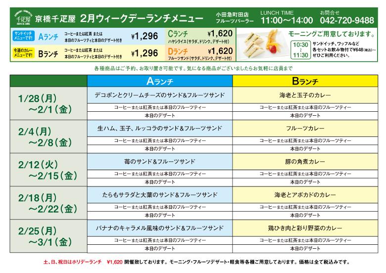 1902lunch_machida_780
