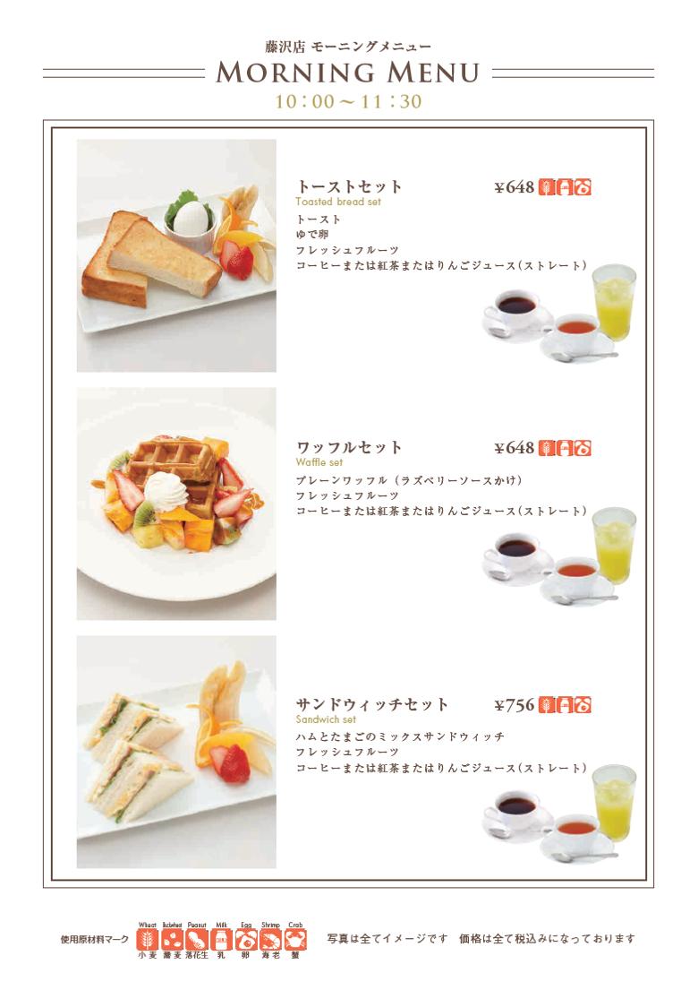 1903_hujisawa_morning_780