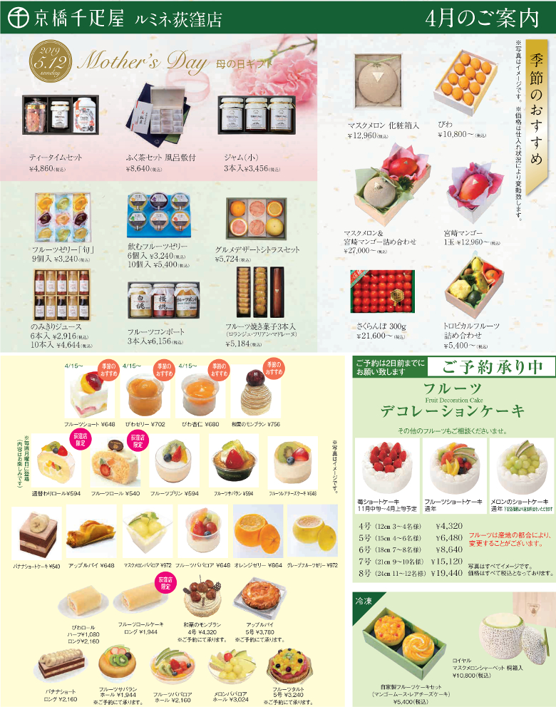 1904ogikubo_info780