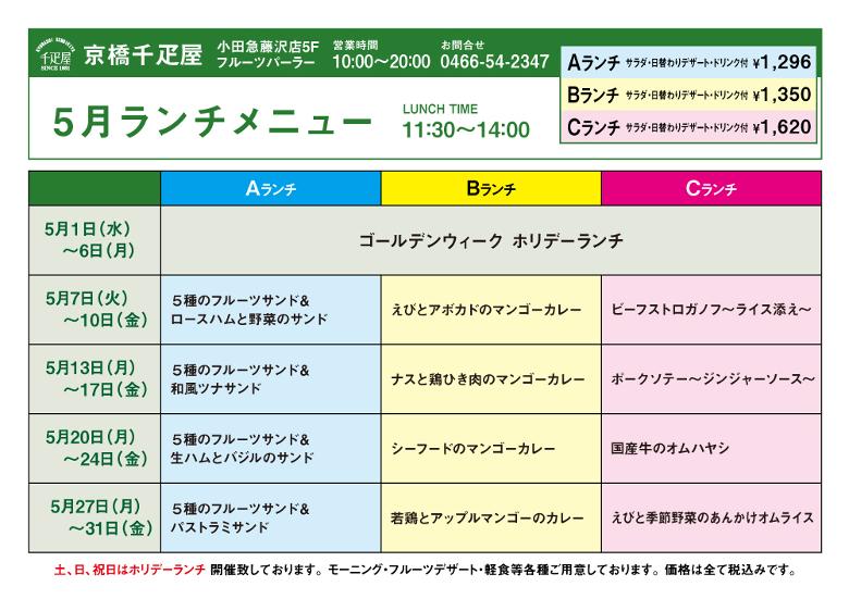 1905lunch_fujisawa780