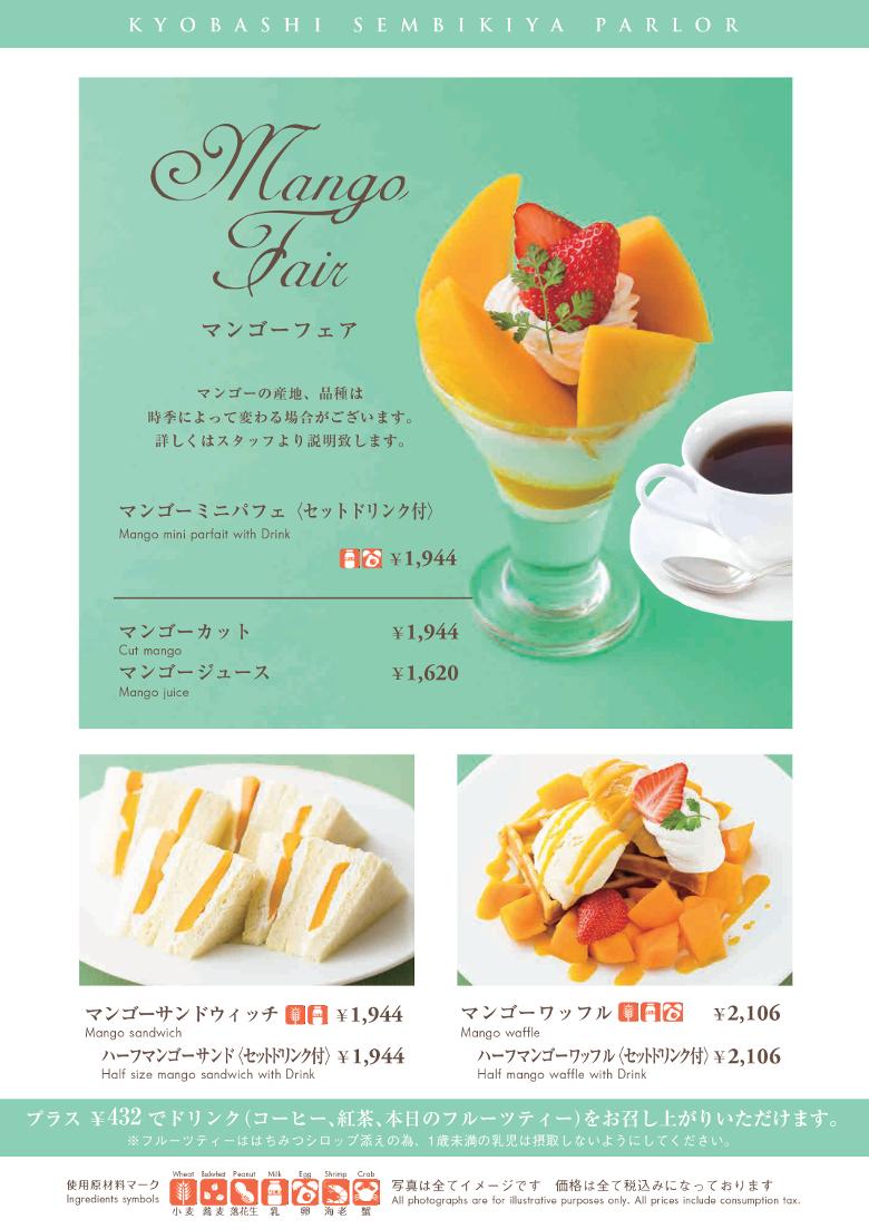 1905mangofair_fujisawa780