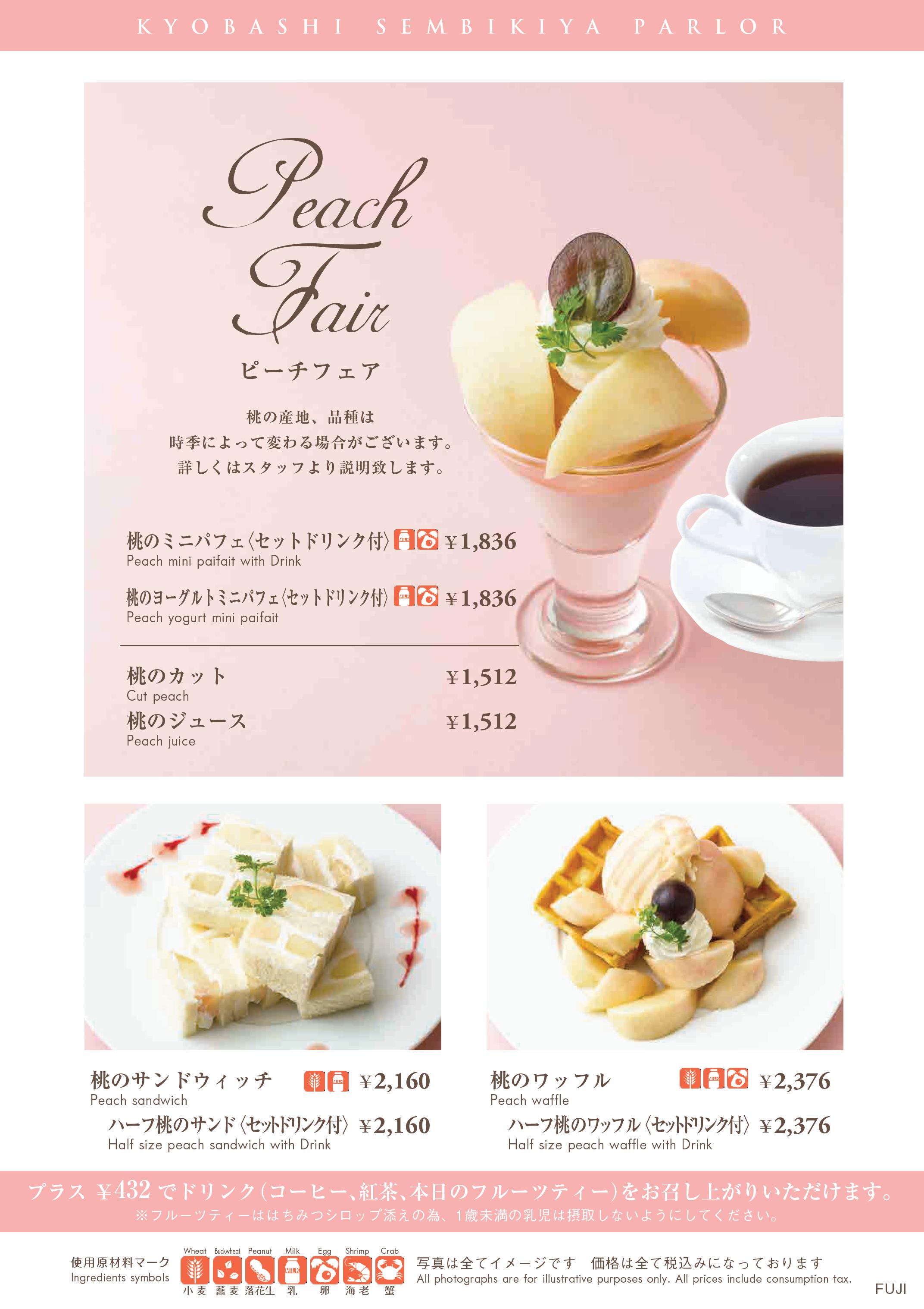 1907peachfair_fujisawa780