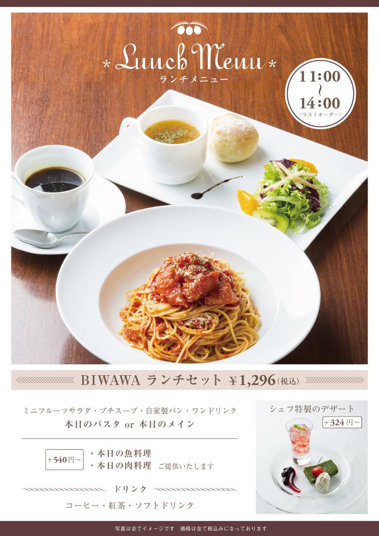 1907biwawa780