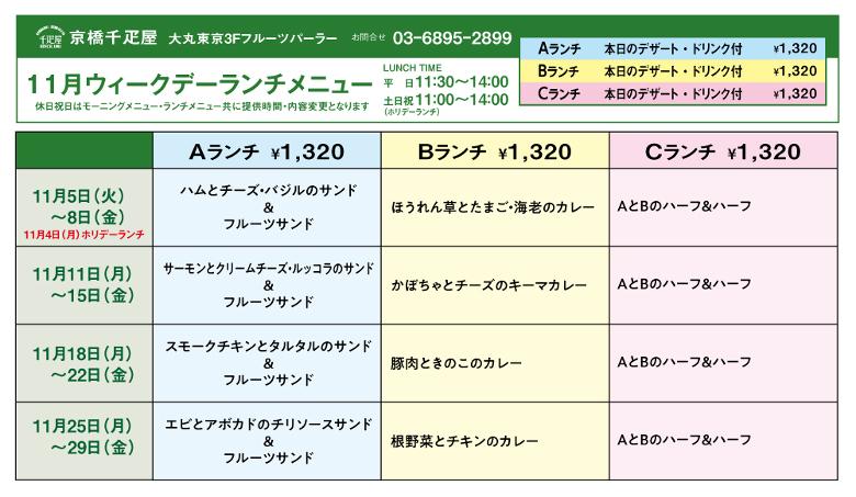 lunch_daimaru_780