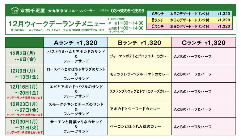 1912lunch_daimaru_780